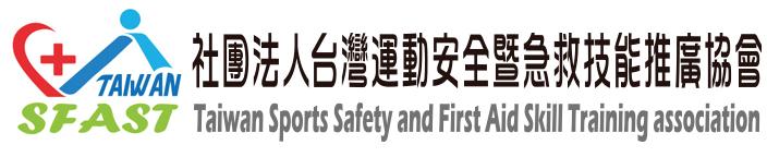 社團法人台灣運動安全暨急救技能推廣協會